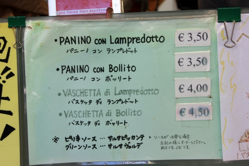 lampredotto Italian Stret Food